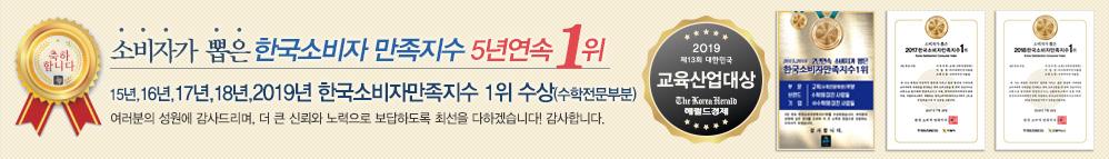 소비자가 뽑은 한국 소비자 만족지수1위 수미사